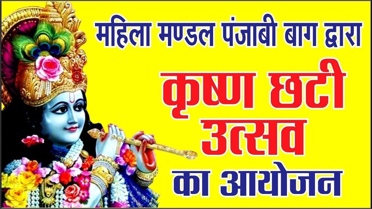 #hindi #breaking #news #apnidilli  महिला मण्डल पंजाबी बाग द्वारा कृष्ण छटी उत्सव का आयोजन