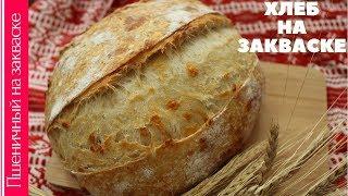 СЫРНЫЙ ХЛЕБ на закваске - простой рецепт пшеничного хлеба для домашней духовки || ОЧЕНЬ ВКУСНЫЙ
