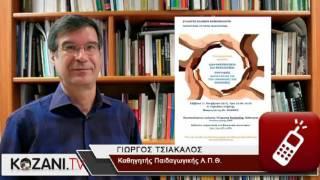 Ο Καθηγητής Γ. Τσιάκαλος στην Κοζάνη