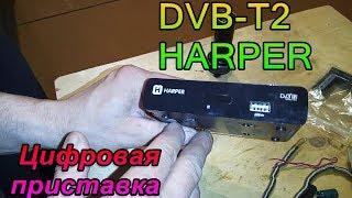 ремонт DVB -T2 приставки цифрового ТВ, repair DVB-T2