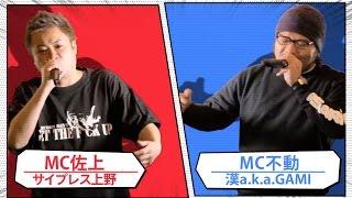 サイプレス上野 a k a mc佐上 vs 漢a k a gami a k a mc不動 サウエとラップ 自由形 第6話 geto boys 週刊少年チャンピオン連載中