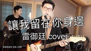 陳奕迅Eason Chan《讓我留在你身邊》雷御廷Martyn Lei X Trio三人樂團 cover