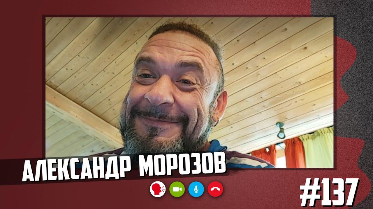 Александр Морозов - драка в Риге, мат со сцены и Петросянщина