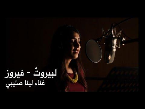 Li Beirut - Fairouz (Cover by Lina Sleibi) لبيروت - لينا صليبي