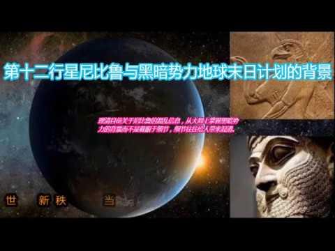 第十二行星尼比鲁与黑暗势力地球末日计划的背景