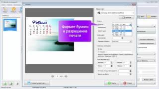 Печать календарей в домашних условиях(, 2015-11-19T12:57:32.000Z)