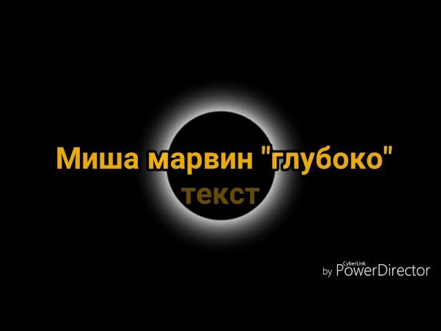 ПЕСНЯ МИША МАРВИН ГЛУБОКО СКАЧАТЬ БЕСПЛАТНО