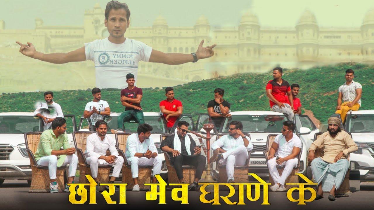 Download Chhora  Meo Gharane Ke // Mashup 15 // HAKKU SINGARIYA