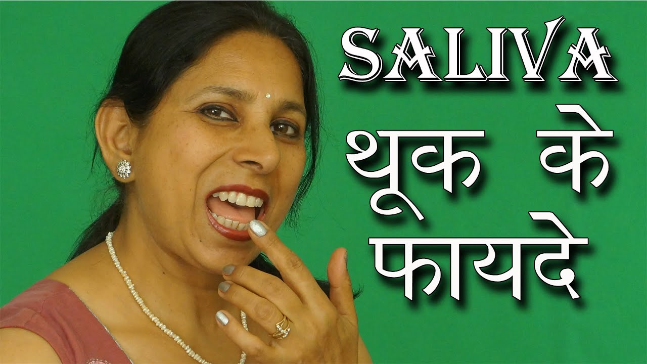 थूक के फायदे । Health benefits of Saliva | Ms Pinky Madaan