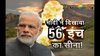 भारत ने पाक से लिया बदला, आतंकी ठिकानों पर किया हवाई हमला