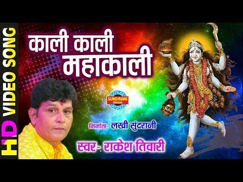 Kali Kali Mahakali - काली काली महाकाली | Rakesh Tiwari -  09826290200