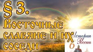 История России 6 класс. § 3. Восточные славяне и их соседи