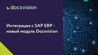 Интеграция с SAP ERP — новый модуль Docsvision