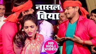 HOLI का सबसे जबरदस्त गाना 2018 - Nasal Biya - Pramod Premi Yadav - Bhopuri Holi Songs 2018 New