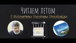 Почему путь радости может быть пособием по саморазвитию Встреча с протоиереем Григорием Григорьевым
