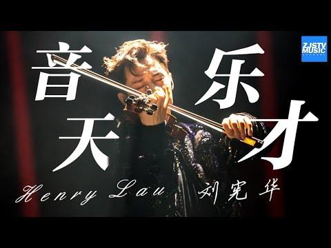 [ 超人气!] 上对了节目的刘宪华 原来是这么迷人的音乐人  Henry Music Album /浙江卫视官方HD/