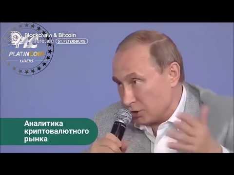 PlatinCoin  Путин  Россия переходит на Blockchain! PLC Group AG Платинкоин VIP группа!