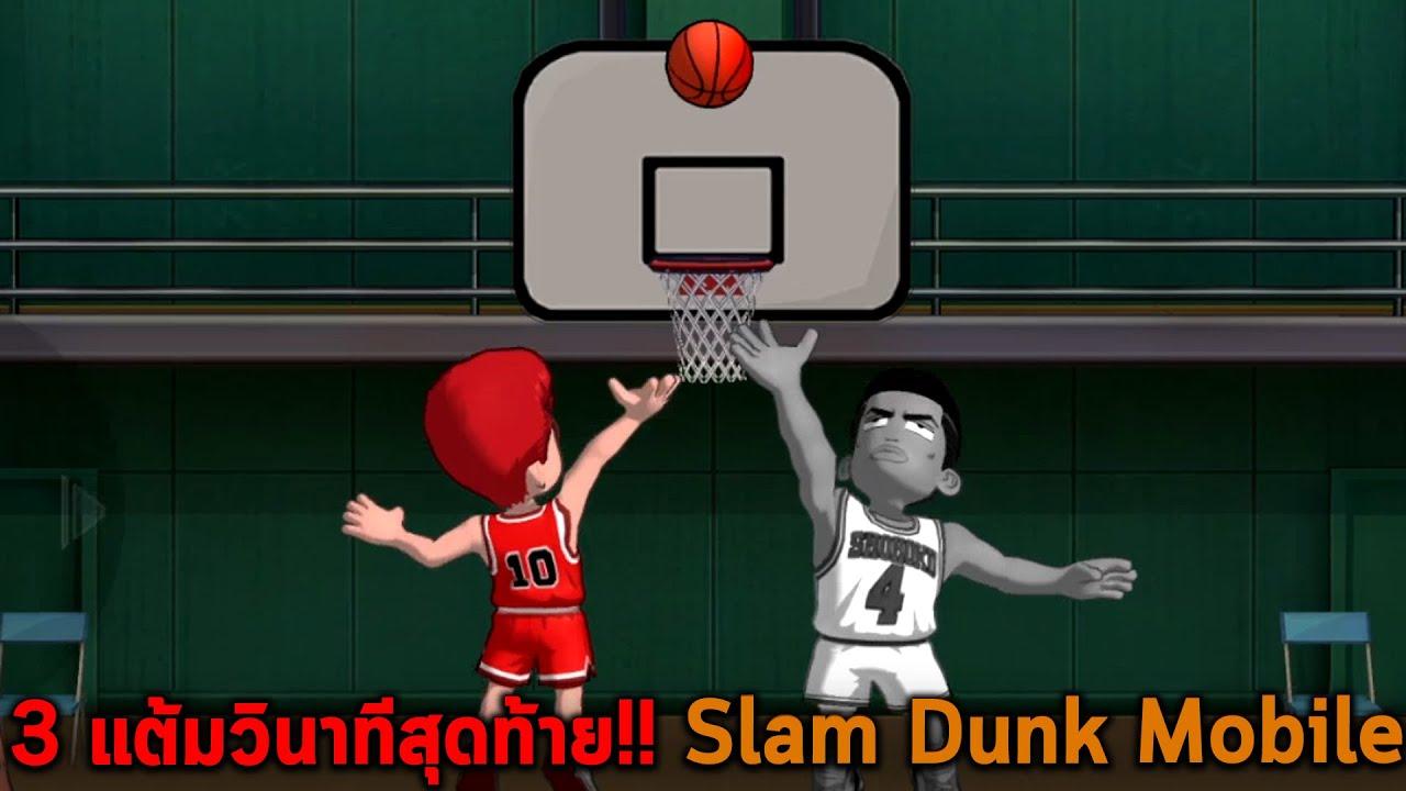 3 แต้มวินาทีสุดท้าย Slam Dunk Mobile