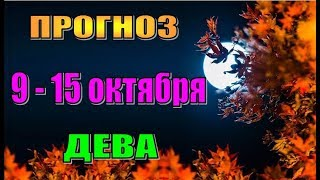 видео Дева. Гороскоп Дева на завтра