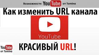 Как изменить url канала на youtube. Красивый url канала. Как изменить ссылку на канал youtube!
