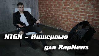 Интервью H1GH для RapNews (Versus vs Тони Раут, Клипы, Биф с
