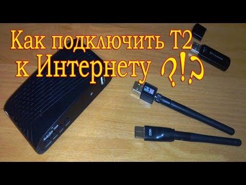 Как подключить Т2 тюнер к интернету