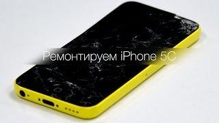 Ремонтируем iPhone 5C + типичные поломки iPhone'ов(, 2013-12-13T16:17:34.000Z)