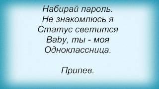 Слова песни Тимати - Одноклассница