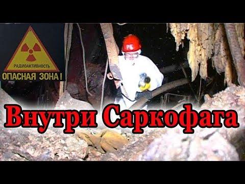 Внутри САРКОФАГА ЧЕРНОБЫЛЬСКОЙ АЭС / Inside The Sarcophagus Of Chernobyl NPP