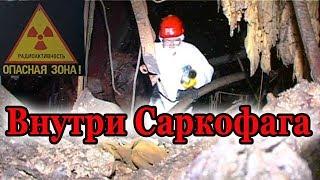 Внутри САРКОФАГА ЧЕРНОБЫЛЬСКОЙ АЭС / 4 энергоблок