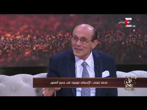 كل يوم - لقاء خاص مع الفنان محمد صبحي