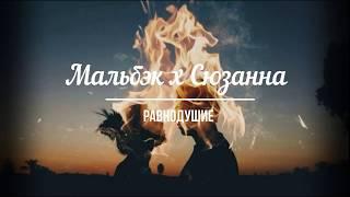 Мальбэк х Сюзанна - Равнодушие   lyrics, текст песни