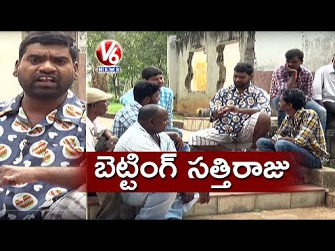 Bithiri Sathi Betting On Telangana Assembly Election Results | Teenmaar News | V6 News