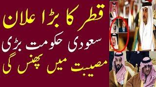 Qatar Nay Suadi Arab K Against Bara Iqdam Utha lia قطر ناوي سوادي عرب ك  مقابل براء اقدم
