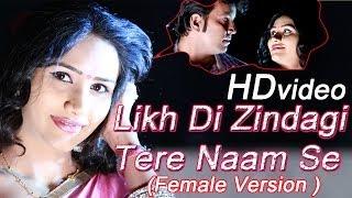 Likh Di Zindagi Tere Naam - NEW ROMANTIC HINDI SONGS 2014 | Nutan Gehlot