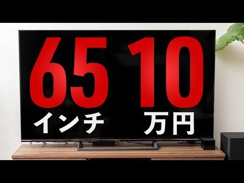 65インチ10万円のコスパ最強レベル4K液晶テレビ「ハイセンス 65S6E」レビュー