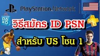 วิธีสมัคร ID PSN โซน 1 เอเชีย US (United States) แบบละเอียด