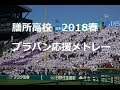 2018春 膳所高校 ブラバン応援メドレー 第90回選抜高校野球