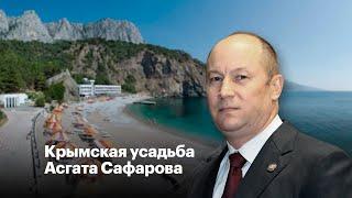 Крымская усадьба Асгата Сафарова