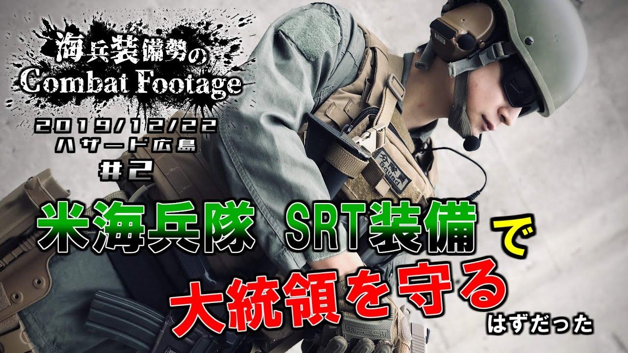 【サバゲー】SRT装備で大統領を守るはずだった動画 - 海兵装備勢のCF【海兵隊】