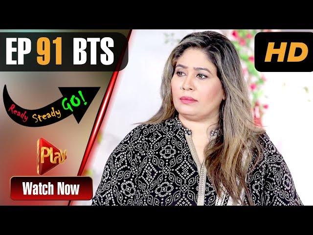 Ready Steady Go - Episode 91 BTS | Play Tv Dramas | Parveen Akbar, Shafqat Khan | Pakistani Drama