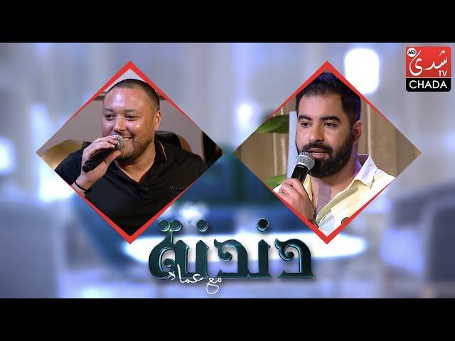 دندنة مع عماد : محسن صلاح الدين و إلياس طه - الحلقة الكاملة