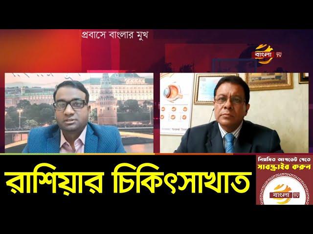 রাশিয়ার চিকিৎসাখাত বিশ্বের অনেক দেশের চেয়ে ভালো: প্রবাসী চিকিৎসক   Russia News   Bangla TV