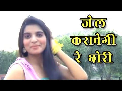 Jail Karawegi Re Chhori || जेल करावेगी रे छोरी || Latest haryanvi DJ Song || NDJ Music