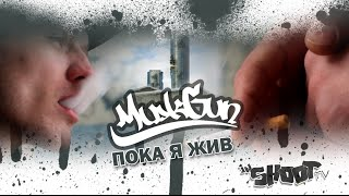 МижGun - Пока я жив (Directed by inSHOOTtv 2016)