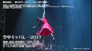構成・演出:串田和美 音楽:coba サーカスアドヴァイザー:ジュロ 日程...