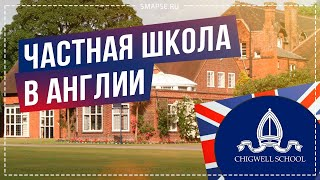 Частная школа Chigwell School Особенности системы образования в Англии Школы Великобритании цены