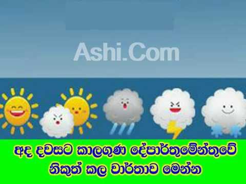 To Day  Sri Lanka Weather අද දවසේ කාලගුණ තත්තවය මෙන්න