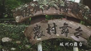 那賀町探訪 ~太龍寺から奥の院 黒瀧寺へ!~ 編