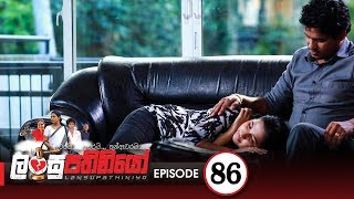 Lansupathiniyo | Episode 86 - (2020-03-24) | ITN Thumbnail
